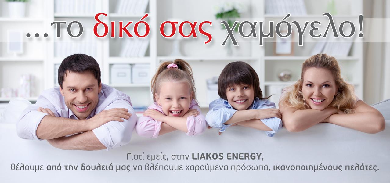 http://www.liakosenergy.gr/wp-content/uploads/2016/05/Liakos-SLIDER-HomePage-2.jpg